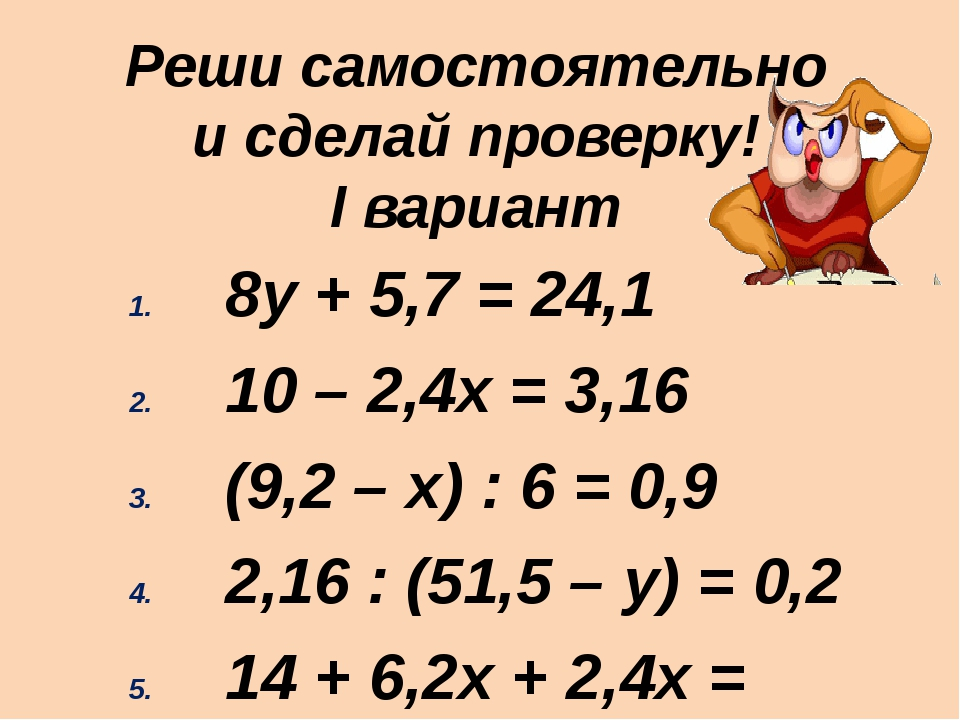 8у + 5,7 = 24,1 10 – 2,4х = 3,16 (9,2 – х) : 6 = 0,9 2,16 : (51,5 – у) = 0,2...