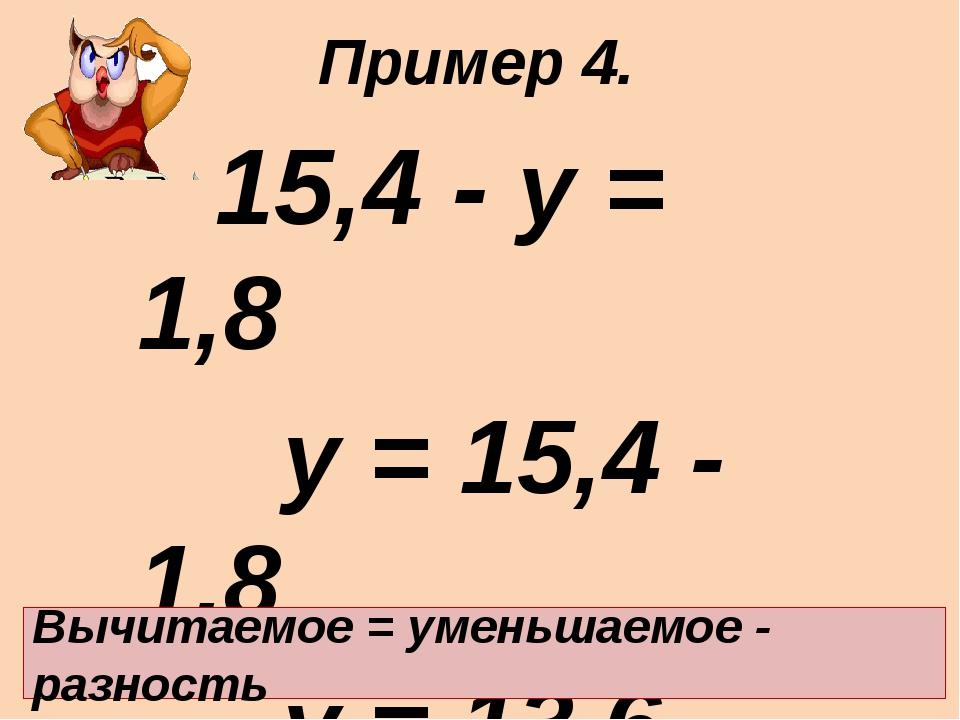 15,4 - у = 1,8 у = 15,4 - 1,8 у = 13,6 Ответ: 13,6. Вычитаемое = уменьшаем...