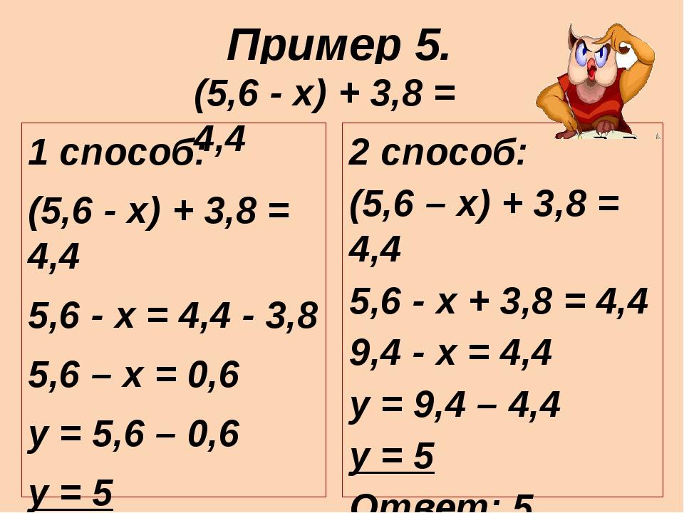 1 способ: (5,6 - х) + 3,8 = 4,4 5,6 - х = 4,4 - 3,8 5,6 – х = 0,6 у = 5,6 – 0...