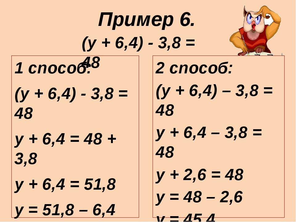 1 способ: (у + 6,4) - 3,8 = 48 у + 6,4 = 48 + 3,8 у + 6,4 = 51,8 у = 51,8 – 6...