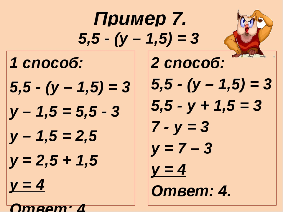 1 способ: 5,5 - (у – 1,5) = 3 у – 1,5 = 5,5 - 3 у – 1,5 = 2,5 у = 2,5 + 1,5 у...