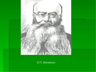 Е.П. Михаэлис