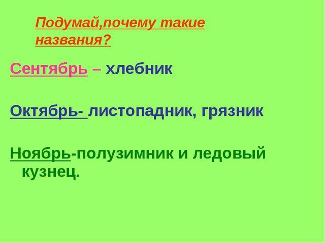 Сентябрь – хлебник Октябрь- листопадник, грязник Ноябрь-полузимник и ледовый...