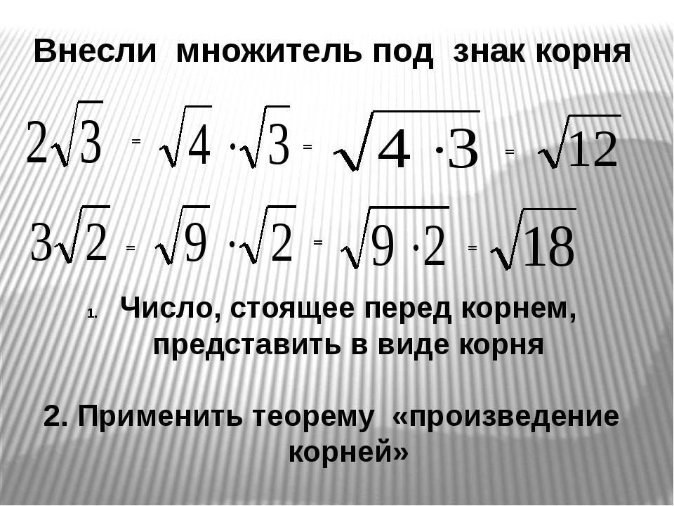 б) = в) = г) = д) = е) = а) = б) = в) = г) = д) = е) = 1 вынесите множитель из 2013под знака корня: 2