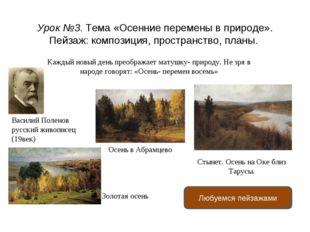 Урок №3. Тема «Осенние перемены в природе». Пейзаж: композиция, пространство,