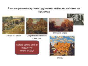 Рассматриваем картины художника- пейзажиста Николая Крымова Осенний вечер Дер