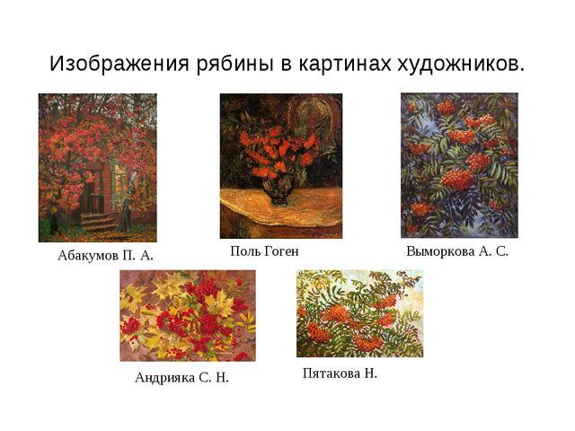 Изображения рябины в картинах художников. Абакумов П. А. Поль Гоген Выморкова...