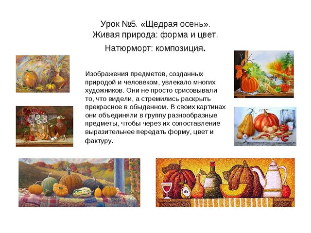 Урок №5. «Щедрая осень». Живая природа: форма и цвет. Натюрморт: композиция....