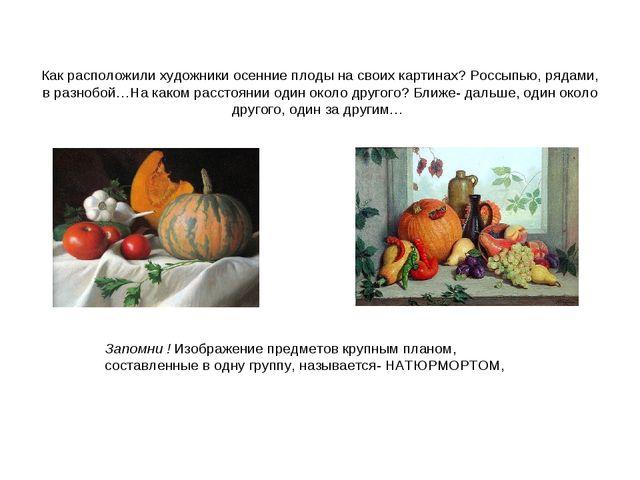 Как расположили художники осенние плоды на своих картинах? Россыпью, рядами,...