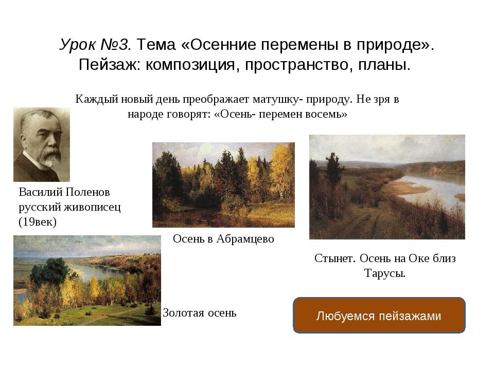 Урок №3. Тема «Осенние перемены в природе». Пейзаж: композиция, пространство,...