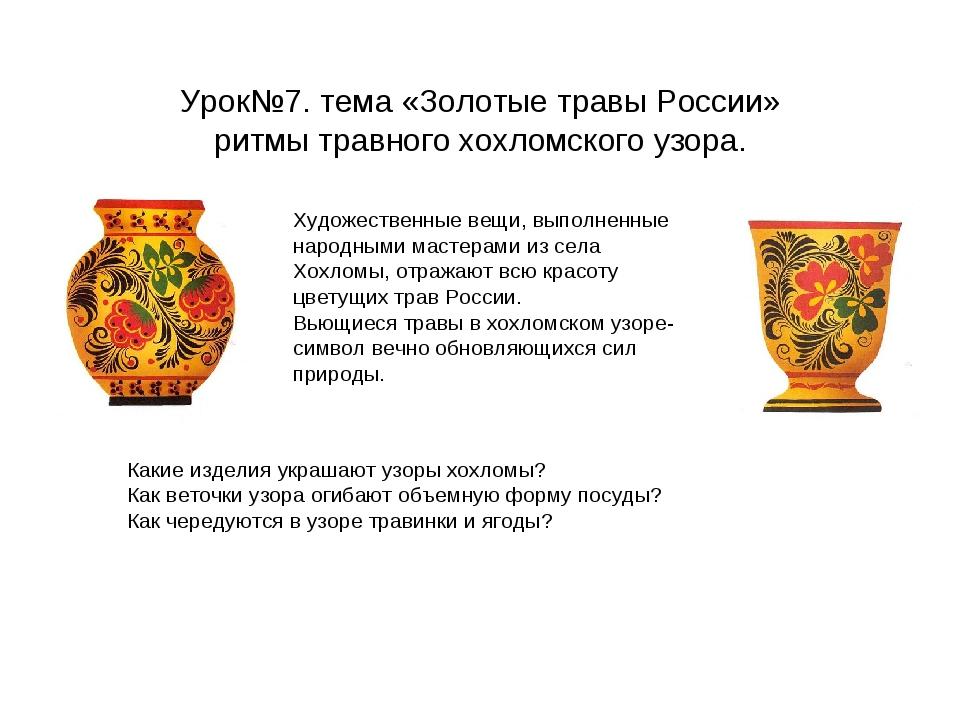 Урок№7. тема «Золотые травы России» ритмы травного хохломского узора. Художес...