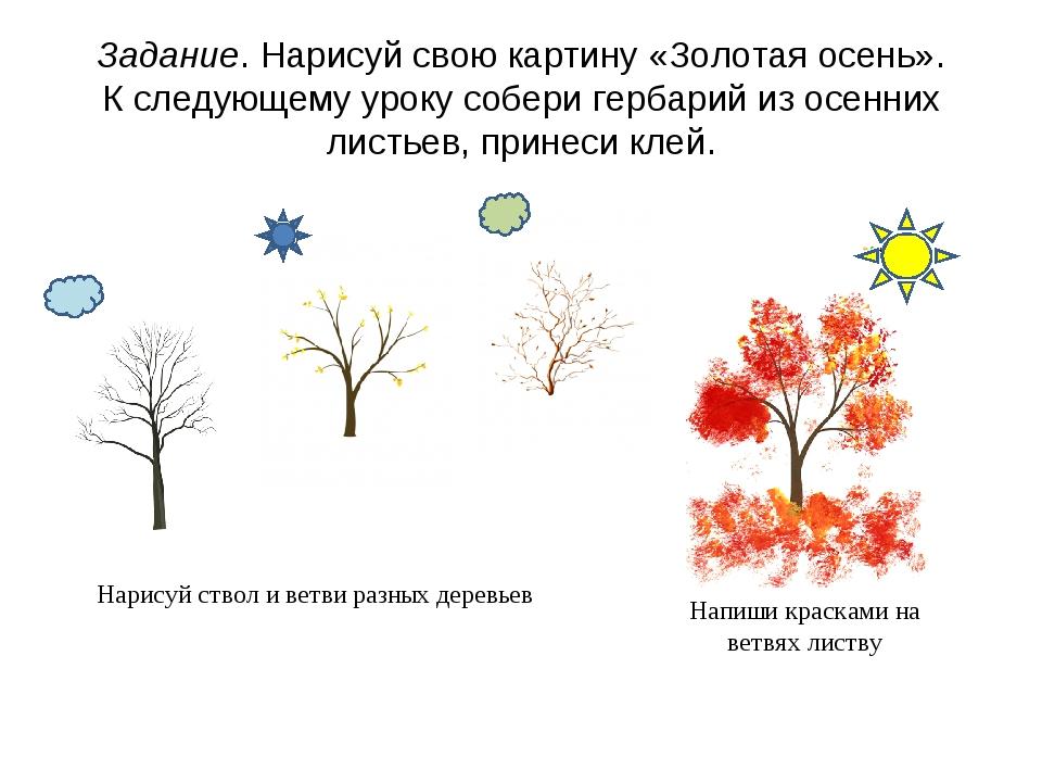 Задание. Нарисуй свою картину «Золотая осень». К следующему уроку собери герб...