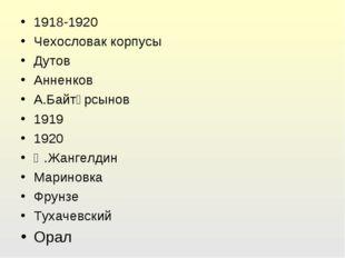 1918-1920 Чехословак корпусы Дутов Анненков А.Байтұрсынов 1919 1920 Ә.Жангелд