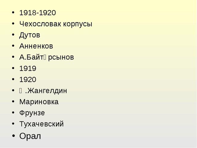 1918-1920 Чехословак корпусы Дутов Анненков А.Байтұрсынов 1919 1920 Ә.Жангелд...