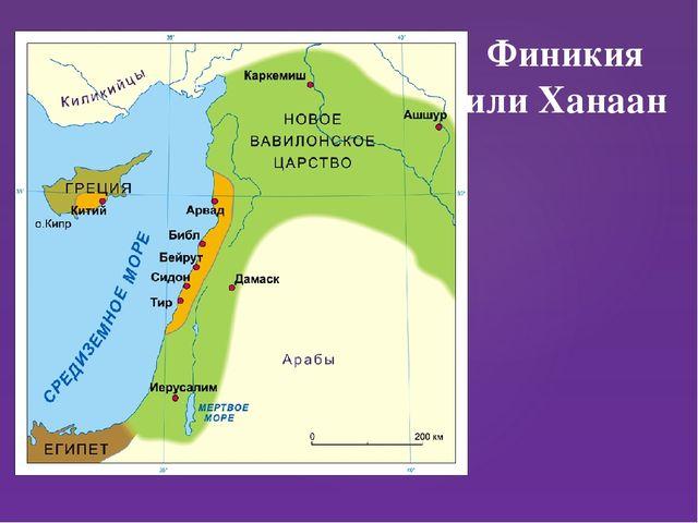 Финикия или Ханаан