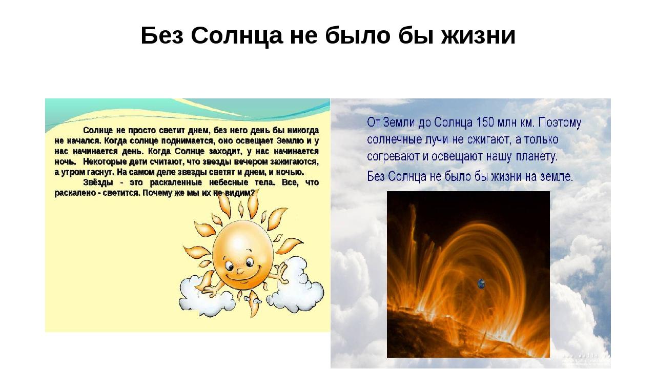 Без Солнца не было бы жизни