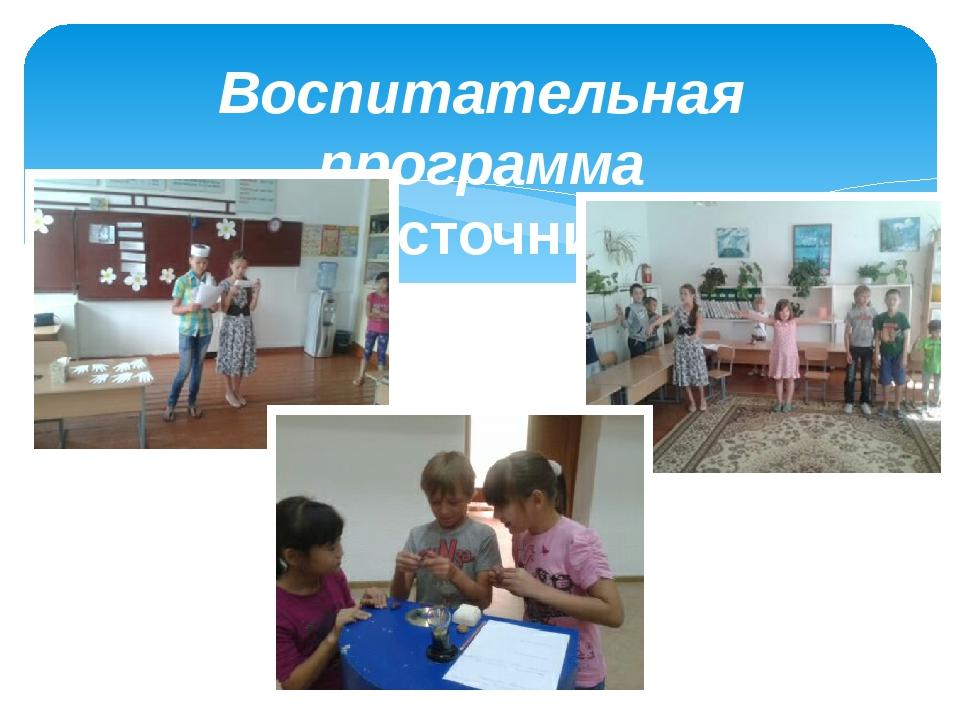 Воспитательная программа класса«Источник добра»
