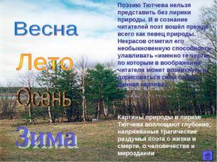 Поэзию Тютчева нельзя представить без лирики природы. И в сознание читателей