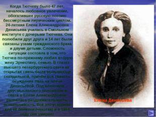 Когда Тютчеву было 47 лет, началось любовное увлечение, обогатившее русскую п