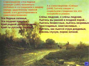 Стихотворение «Эти бедные селенья» (1855) проникнуто любовью и состраданием к