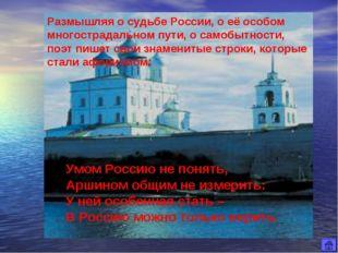 Размышляя о судьбе России, о её особом многострадальном пути, о самобытности,