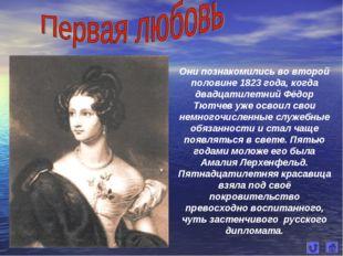 Они познакомились во второй половине 1823 года, когда двадцатилетний Фёдор Тю