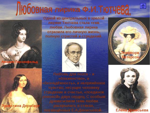 Одной из центральных в зрелой лирике Тютчева стала тема любви. Любовная лирик...