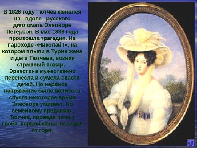 В 1826 году Тютчев женился на вдове русского дипломата Элеоноре Петерсон. В м...