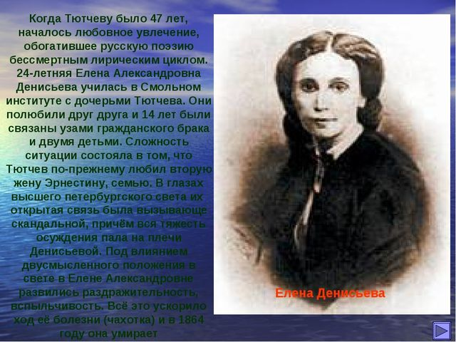 Когда Тютчеву было 47 лет, началось любовное увлечение, обогатившее русскую п...