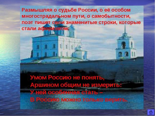 Размышляя о судьбе России, о её особом многострадальном пути, о самобытности,...