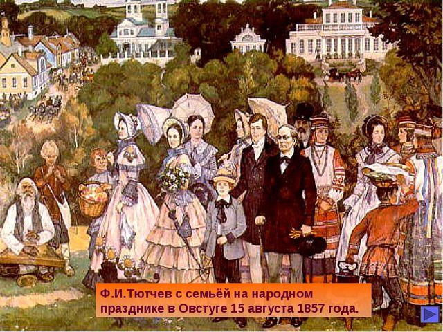 Ф.И.Тютчев с семьёй на народном празднике в Овстуге 15 августа 1857 года.