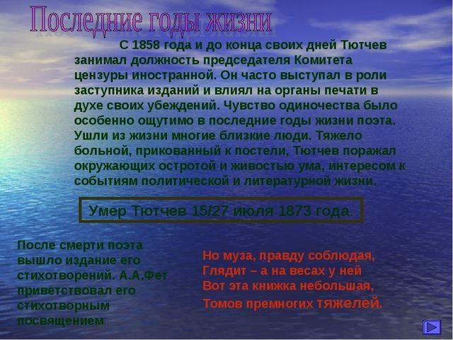С 1858 года и до конца своих дней Тютчев занимал должность председателя Коми...