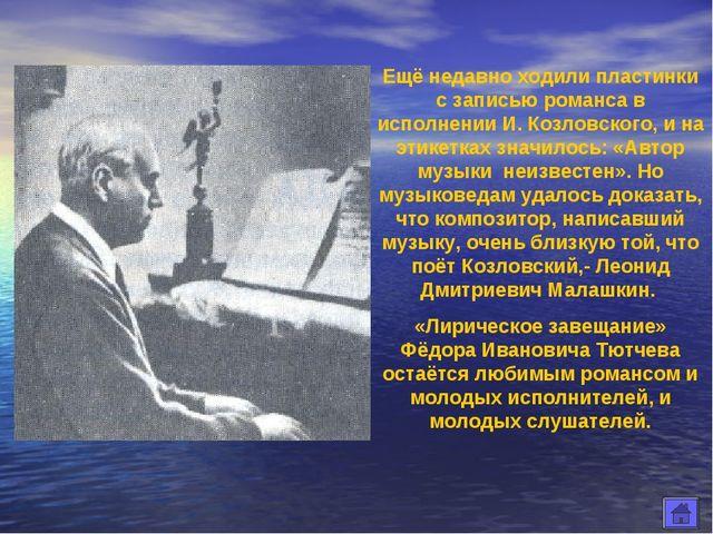 Ещё недавно ходили пластинки с записью романса в исполнении И. Козловского, и...