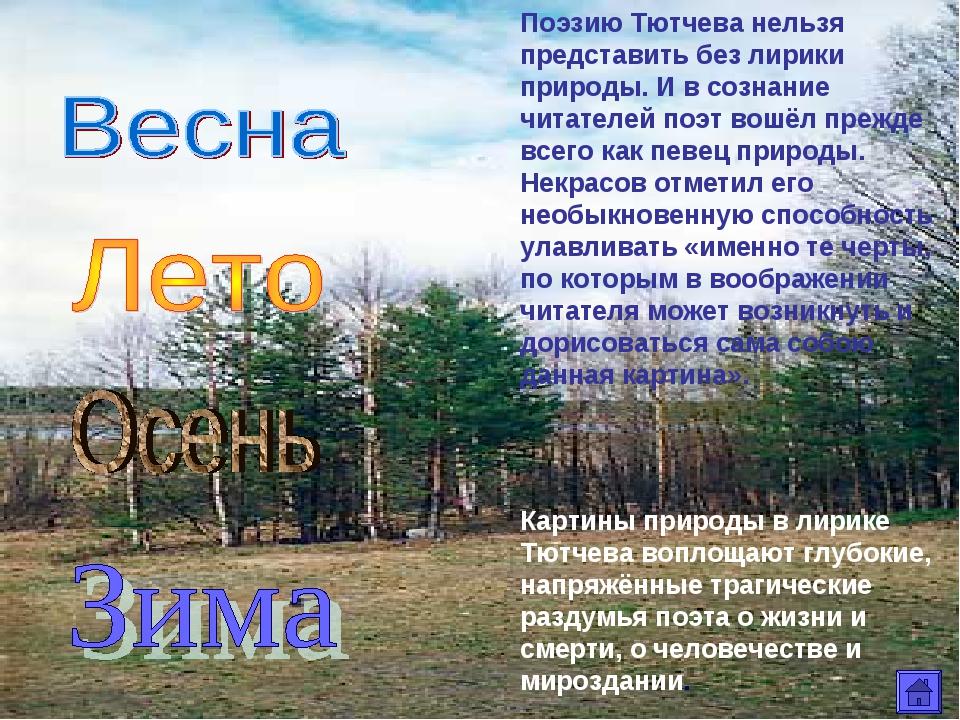 Поэзию Тютчева нельзя представить без лирики природы. И в сознание читателей...