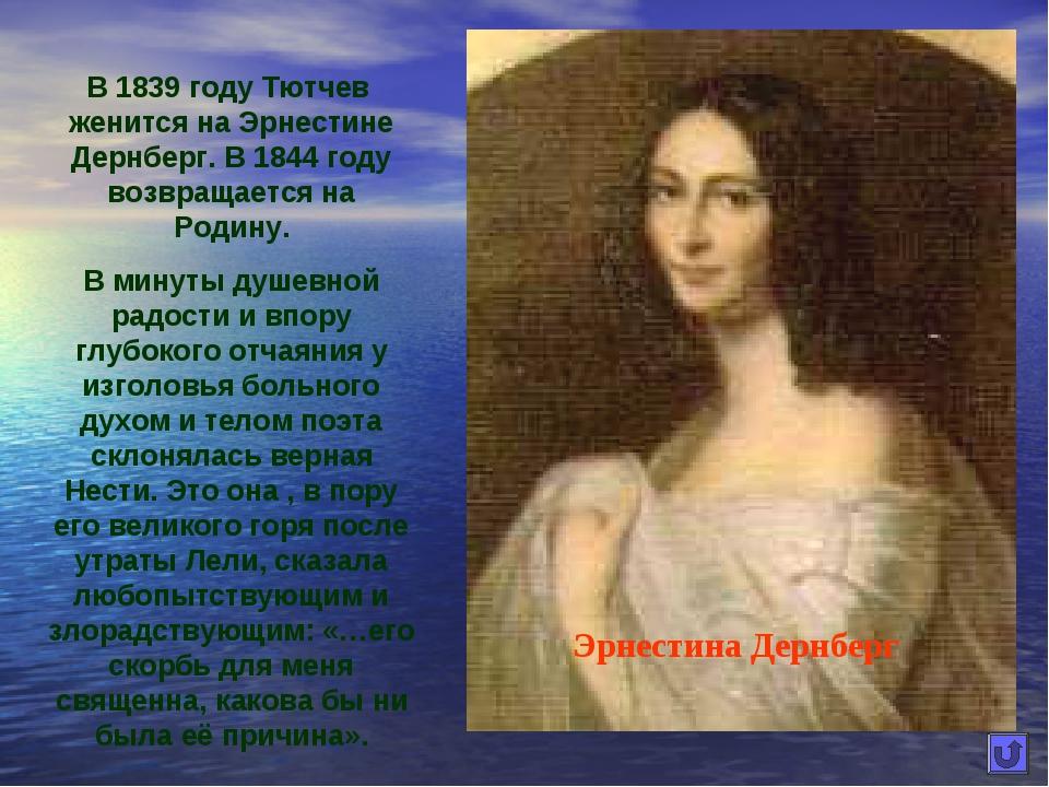 В 1839 году Тютчев женится на Эрнестине Дернберг. В 1844 году возвращается на...