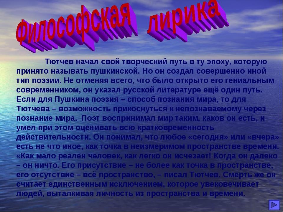 Тютчев начал свой творческий путь в ту эпоху, которую принято называть пушки...