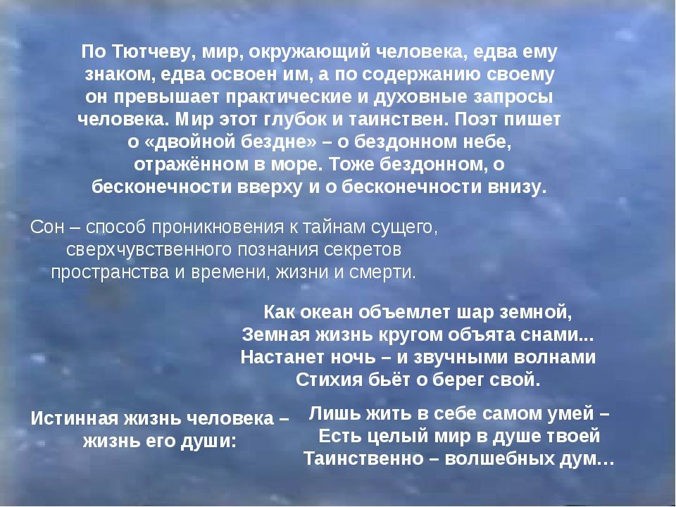 По Тютчеву, мир, окружающий человека, едва ему знаком, едва освоен им, а по с...
