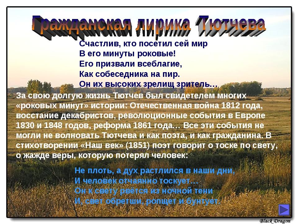 За свою долгую жизнь Тютчев был свидетелем многих «роковых минут» истории: От...