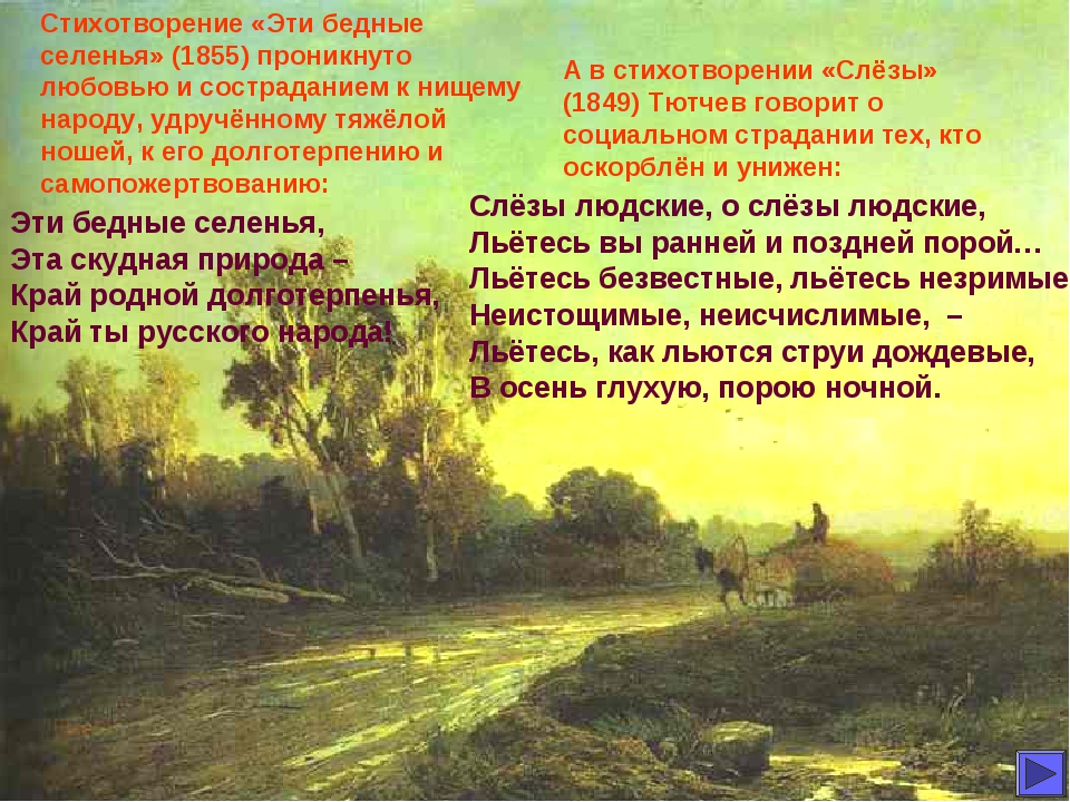 Стихотворение «Эти бедные селенья» (1855) проникнуто любовью и состраданием к...