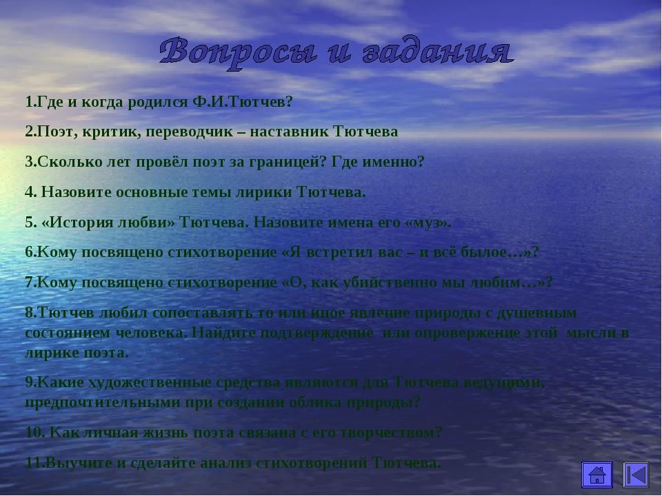 1.Где и когда родился Ф.И.Тютчев? 2.Поэт, критик, переводчик – наставник Тютч...