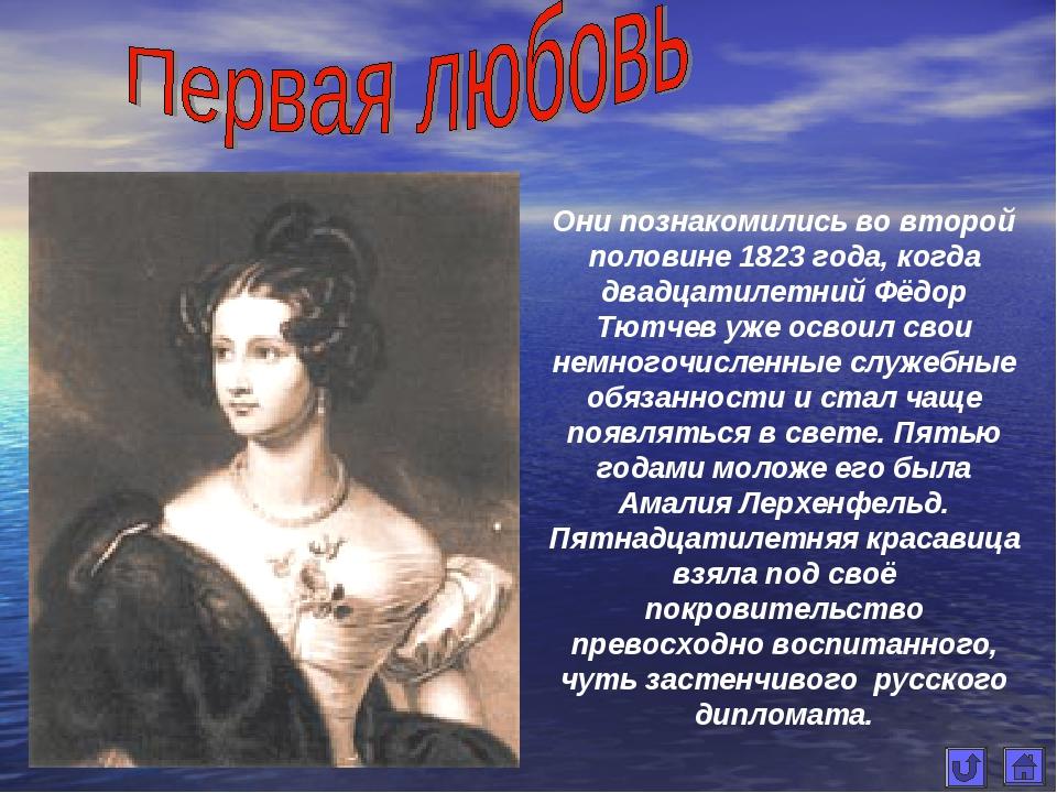 Они познакомились во второй половине 1823 года, когда двадцатилетний Фёдор Тю...