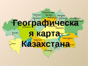 Географическая карта Казахстана