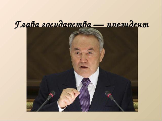 Глава государства— президент Н.А.Назарбаев