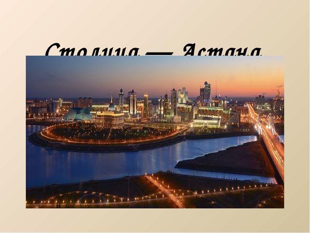 Столица— Астана