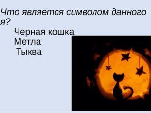 5. Что является символом данного дня? a) Черная кошка b) Метла c)