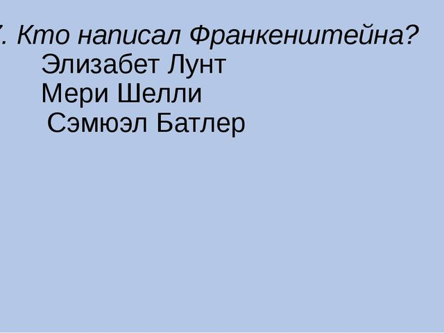 17. Кто написал Франкенштейна? a) Элизабет Лунт b) Мери Шелли c)...