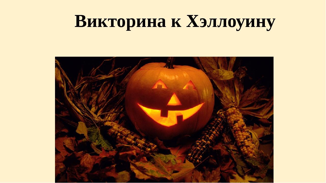 Викторина к Хэллоуину