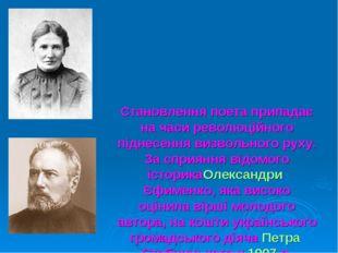 Становлення поета припадає на часи революційного піднесення визвольного руху.