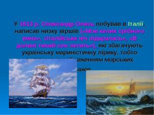 У 1913р. Олександр Олесь побував вІталії, написав низку віршів («Мов келих