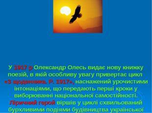 У 1917 р Олександр Олесь видає нову книжку поезій, в якій особливу увагу прив